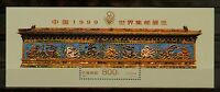 China 1999-7 World Stamp Expo stamp S/S - 9 Dragons Wall