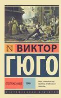 Виктор Гюго Отверженные В 2 томах BOOK IN RUSSIAN Victor Hugo Les Miserables