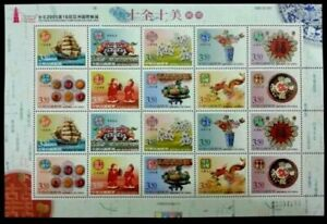 [SJ] Personal Greeting Everlasting Wealth Taiwan 2004 Dragon (sheetlet) MNH