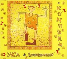 UMKA I BRONIVECHEK  KCOMPAKT CD  RUSSIAN ROCK