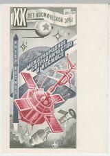 (51691) AK 20. Jahre Weltraumzeitalter, Sowjetische Karte 1977