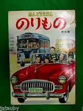 RARE Vintage JAPANESE BOOK CAR UNITED PLANE BOAT MOTORCYCLE BUS TRAIN HELICOPTER