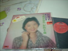 a941981 Teresa Teng LP 鄧麗君 今夜想起你 島二 Japan Love Songs Volume 2 * Poster *
