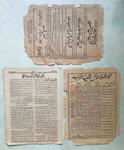 Antique Islamic/Arabic 19th Century Printed Old Paper 3 Leaves 6 Pages ZN79
