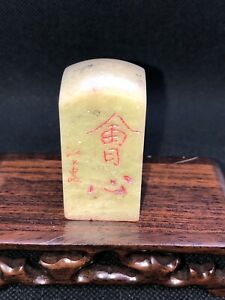 """Exquisite Chinese Calligraphy Seal """"Qingtian"""" Stone—闲章 无聊 浙江青田石"""