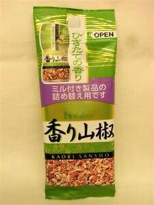 HOUSE FRAGRANCE YAM SANSHŌ FOR REFILL POPULAR FRESHLY ROASTED SPICES