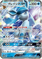 Pokemon Card Japanese - Glaceon GX RR 027/150 Full Art SM8b - MINT