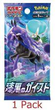 Pokemon Card Japanese - Expansion Pack Jet Black Spirit s6K Booster 1 Pack