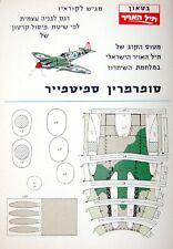 1960 Israel IDF IAF AIRFORCE 11 Plane FIGHTER MODELS Ouragan MYSTERE Phantom ETC