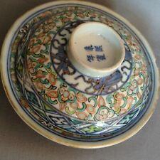 Chinese famille rose tea cup ceramics