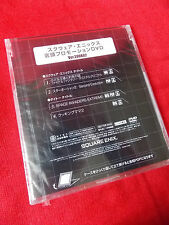 Sealed! Final Fantasy Crystal Chronicles / Promotion DVD for Shops in Japan