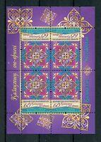 Kazakhstan 2016 MNH Kazakh Ornaments 4v M/S Design Patterns Stamps