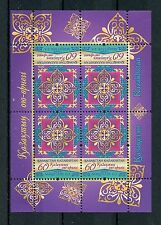 Kazakhstan 2016 MNH Kazakh Ornaments 4v M/S Design Patterns Stamps