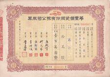 S1391, Hua-Feng Enamel Co., Preferred Stock Certificate 100,000 Shares, Shanghai
