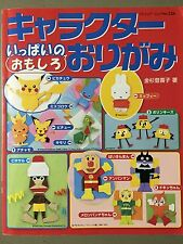 Japanese Anime Characters Origami Collection Paper Craft Book POKEMON MIFFY F/S