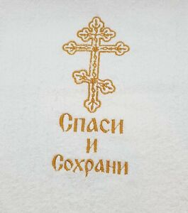 Christian Cross Personalised Embroidered towels  Gift valentine Birthday present
