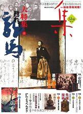 Shu - Antique Masterpieces Book #44 Japanese Antique Collection Book
