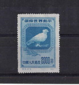 CHINA  1950  $2000  WHITE DOVE   BIRDS   AS SCAN  CV £12  UNHINGED  MINT