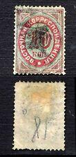 Russia, Levant, 1879, SC 18, used, black. b2002