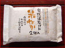 Real Japanese Kome Nuka Rice Chaff Soap - 2 Bar Pack
