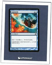 MTG - Jace vs Chandra: Counterspell (Japanese) [LV0033]