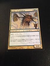 MTG MAGIC DISSENSION SIMIC SKY SWALLOWER (JAPANESE BRIFFAUD CELESTE DES SIMIC NM