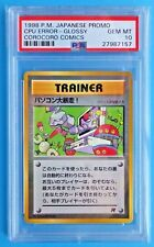 1998 Pokemon Japanese Promo Computer CPU Error Glossy CoroCoro Comic's PSA-10!