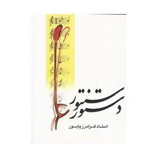 Learning Book For Persian Santoor Santur Dulcimer ABS-310