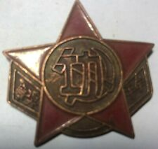 Chinese China Military Dress 1st Year of Country Vintage Original Medal