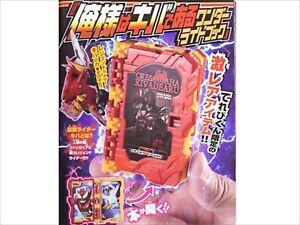 Kamen Rider Saber Oresamaha Kivadearu Wonder Ride book Kiva Wonder Ride book