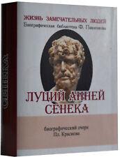 """Nouvelle collection Miniature 3"""" russe Livre Seneca Biographie d'histoire Deluxe"""