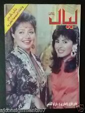 Layal ( Layla Alawi) Madonna Rear Cover Arabic  Lebanese Magazine 1988