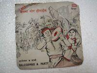 BALMA MOR HERAIL BALESHWAR & PARTY HINDI BIRHA rare EP RECORD 45 INDIA 1980 VG+