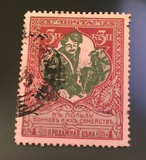 1914, Russia, B6, perf 11 1/2, used
