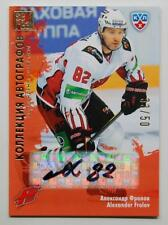2012-13 KHL Gold Collection Autograph #AVG-A10 Alexander Frolov 33/50
