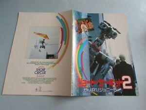 SHORT CIRCUIT 2 STEVENS MCKEAN BLANEY MOVIE PROGRAM FROM JAPAN (9)