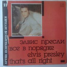 Elvis Presley 'That's All Right' 1990 Russia Vinyl Record LP Melodiya mono