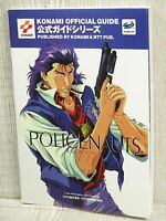 POLICENAUTS Official Guide Japan Book Sega Saturn NT55*
