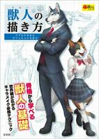 NEW How to Draw Kemono Character Furry Anime Manga Guide Art Book Japan