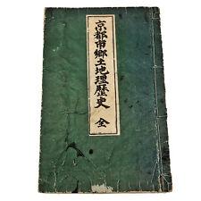 Rare Japanese Meiji Era Book Circa 1860-90's Woodblock Print Manuscript Old - D