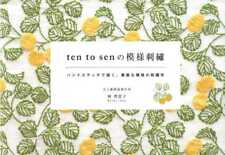Ten to Sen Designed Embroidery - Japanese Craft Book