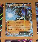 POKEMON JAPANESE RARE CARD HOLO CARTE EX 052/096 LUCARIO 1ED JAPAN NM