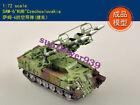 """Easy Model 35111 1/72 Scale  SAM-6""""KUB""""Czechos lovakia Model"""