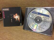 齊秦精選 狼的故事 Philips CD 842 403-2 PolyGram Records Qi Qin