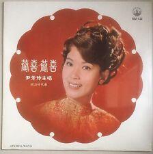 "Sealed Chinese New Year's Songs in Mandarin 播音皇后 尹芳玲 恭喜恭喜 未開封12"" 風行黑膠唱片 FHLP 625"
