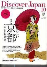 Discover Japan October 2014 Art Shoes Sculpture Fashion Men's Fashion Food Kyoto