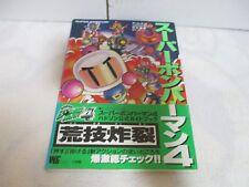 SNES -- Super Bomberman 4 Hudson Official Guide Book -- JAPAN Game Book.