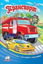 Children's Russian Books for Kids Транспорт. Стихи, рассказы, загадки, задания