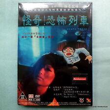 Death Train New R:0 Dvd Narumi Konno Hideshi Hino Theater of Horror Japan Manga