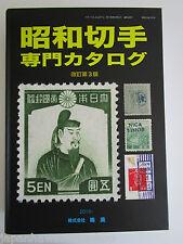 Japan Showa Period 1926-1989 STAMP CATALOG Catalogue Katalog 2015 全彩色昭和時日本邮票圖鑑